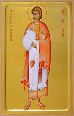 Свети првомученик Стефан