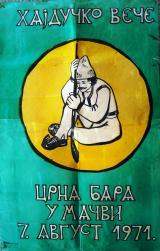 Ceo plakat naslikao slikar Dejan Kojić