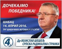 Саопштење Српске радикалне странке ОО Богатић