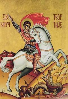 Свети Ђорђе