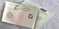 Zamena starih zdravstvenih knjižica i lične karte do kraja 2016. godine