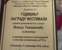Годишња награда 10. Село преса Ненаду Томашевићу