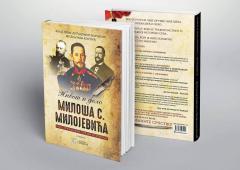 Promocija knjige o istoričaru Milošu Milojeviću u petak u Šapcu i Bogatiću