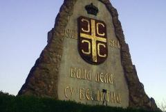 Tekeriš: obeležavanje 104 godine, Cerske bitke, prve pobede srpske vojske u Prvom svetskom ratu