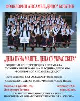 Godišnji koncert dečijeg ansambla