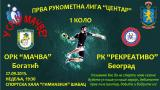 "ORK ""Mačva"" - RK ""Rekreativo"""