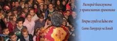 Распоред богослужења у православним храмовима за празнике