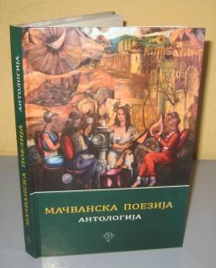 Мачванска поезија у корицама вечног сећања