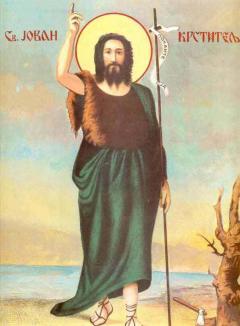 Свети Јован Крститељ