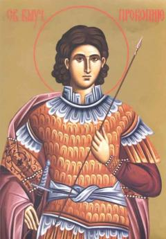 Свети Прокопије